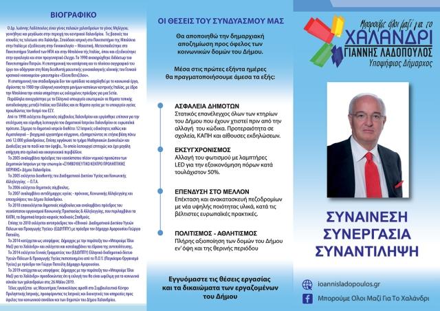 τρίπτυχο λαδόπουλος τελικο α-01web
